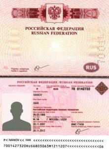 Документы для французской визы